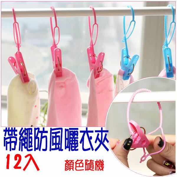 BO雜貨【SV9559】日式 12個衣夾 帶繩防風曬衣夾 曬衣繩 帶繩防風曬衣架 晾衣夾 晾衣繩