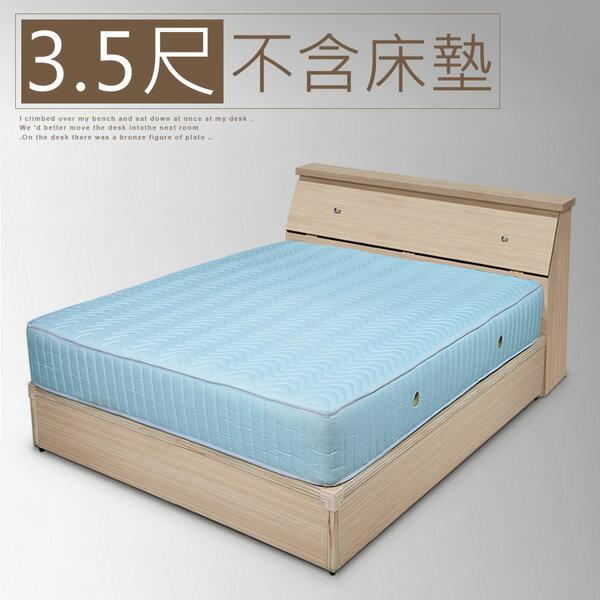 床組 單人床 床台 床架 房間組 臥室 《YoStyle》艾莉3.5尺單人床組(白橡木紋)(床底+床頭箱)