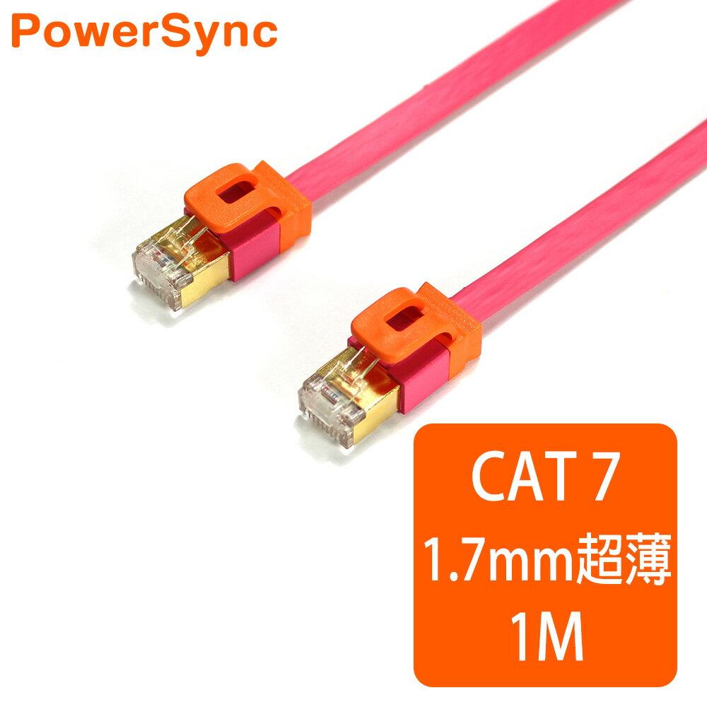 群加 Powersync CAT 7 10Gbps 室內設計款 超高速網路線 RJ45 LAN Cable【超薄扁平線】粉紅色 / 1M (CAT7-EFIMG12)