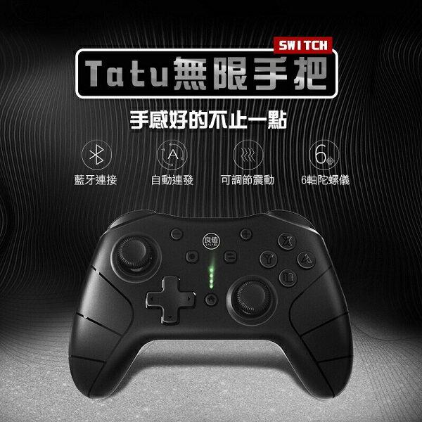 【Fun心玩】良值 任天堂 SWITCH PRO 黑色 無線手把 遊戲搖桿 雙馬達震動 6軸感應 自動連發