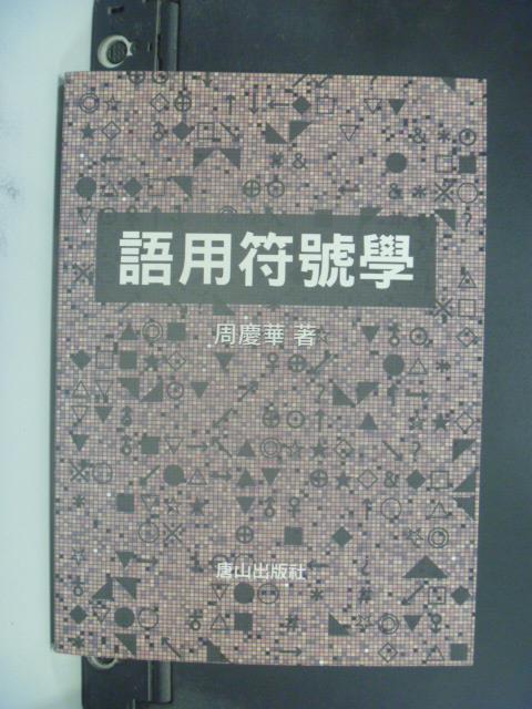 【書寶二手書T2/大學文學_GPJ】語用符號學_周慶華