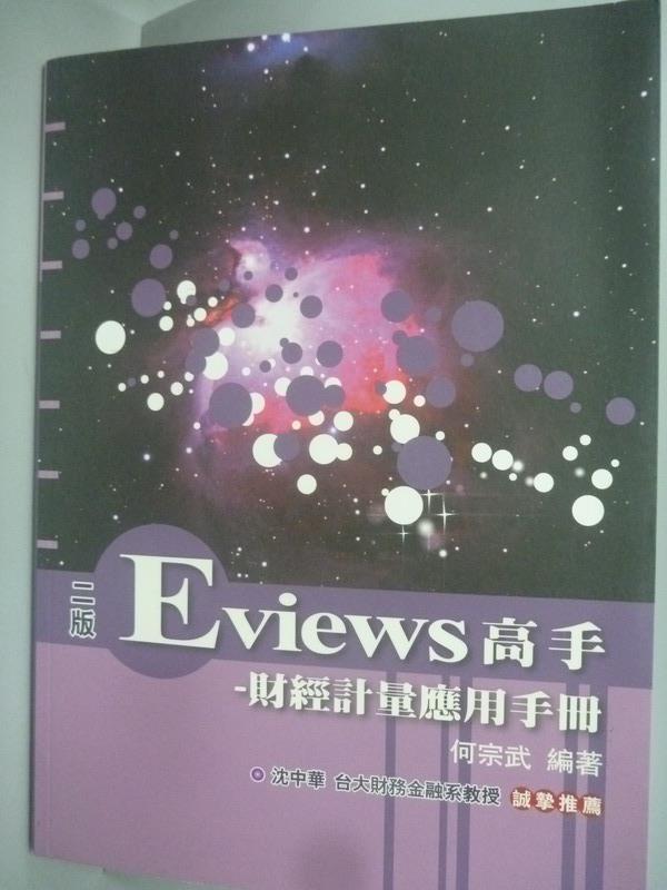 【書寶二手書T1/大學資訊_ZIG】Eviews高手:財經計量應用手冊2/e_何宗武_附光碟