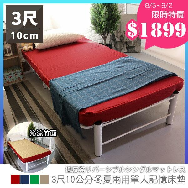 單人床墊 記憶床墊 學生床墊《3尺10公分冬夏兩用竹面單人記憶床墊》-台客嚴選 0