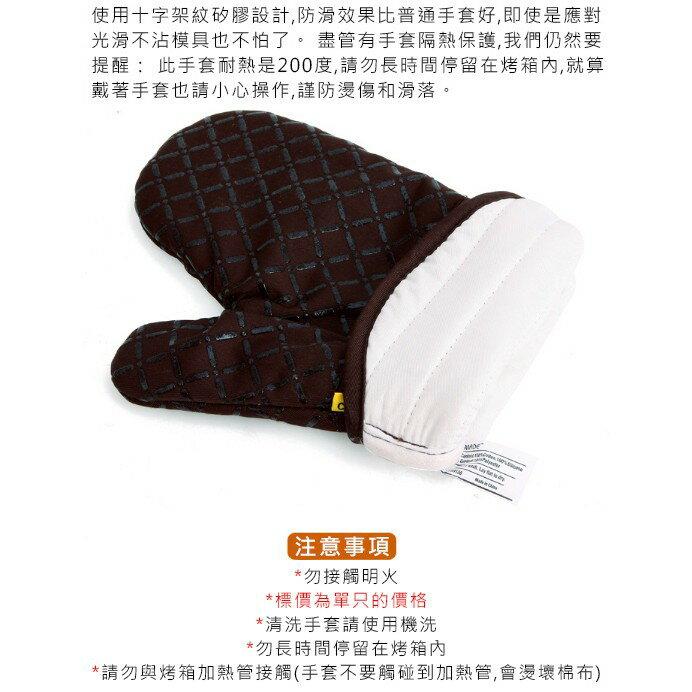 【學廚WK9136-防滑隔熱手套】單入