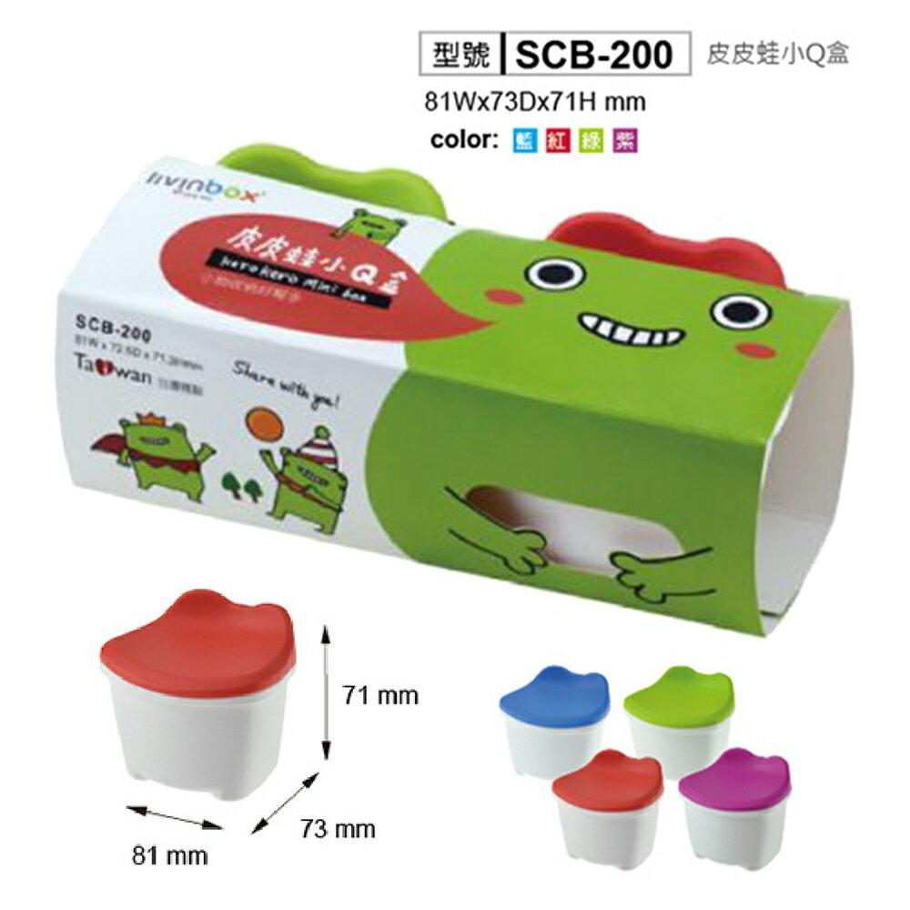 收納盒、置物盒 樹德 SCB-200 皮皮蛙小Q盒 2入-顏色 【文具e指通】 量販