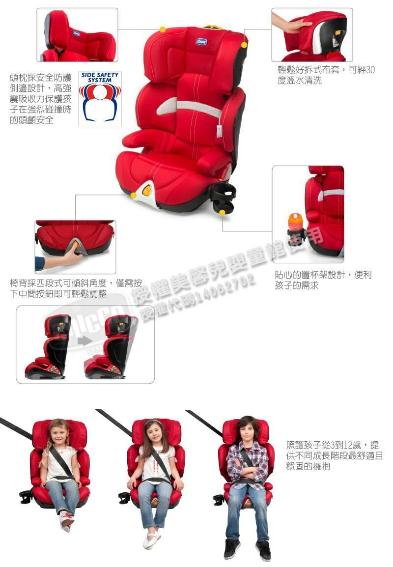Chicco Oasys 2-3 FixPlus 安全汽座 / 汽車座椅(琉光金) 8900元 【來電另有優惠】 2