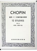 蕭邦 十二首練習曲及解析-作品25