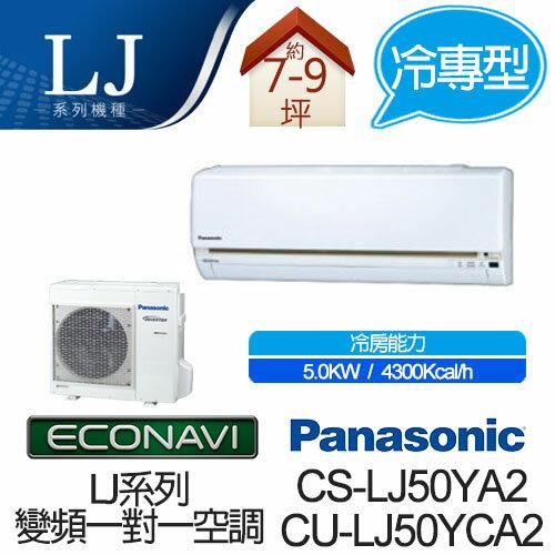 【12期分期0%】Panasonic ECONAVI + nanoe 1對1 變頻 單冷 空調 CS-LJ50YA2 / CU-LJ50YCA2 (適用坪數約7-9坪、5.0KW)