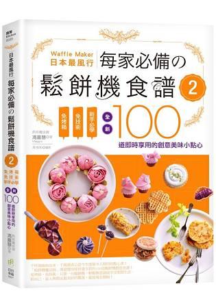 日本最風行每家必備的鬆餅機食譜2--免烤箱,免技術,新手必學,全新100道即時享用的創意美味小點心
