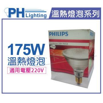 PHILIPS 飛利浦 175W 220V E27 紅外線溫熱燈泡(清面)  PH070005
