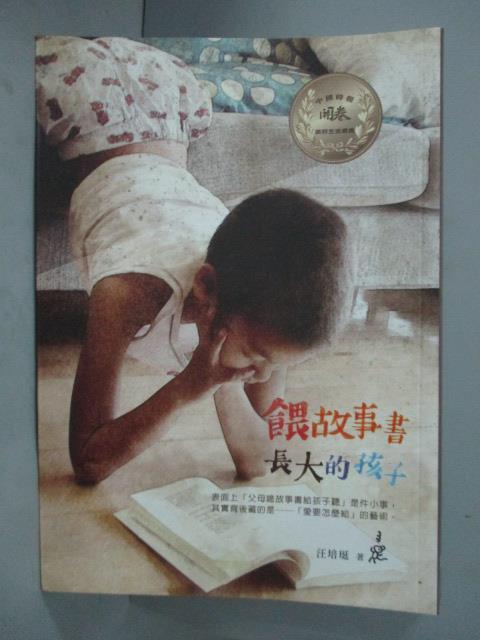 【書寶二手書T5/親子_LGF】餵故事書長大的孩子_汪培珽