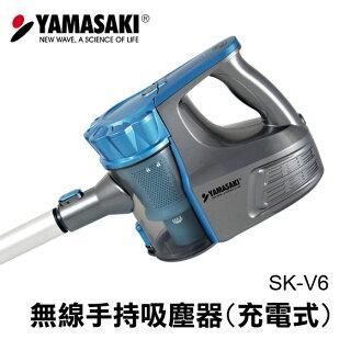 YAMASAKI 山崎 無線手持吸塵器(充電式) SK-V6