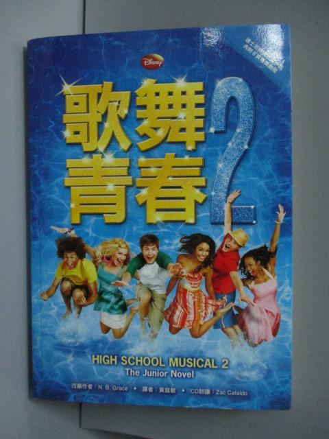 【書寶二手書T1/語言學習_LIN】歌舞青春2_N. B. Grace, 黃庭敏_附光碟