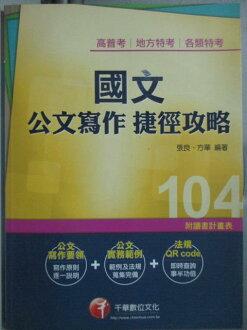 【書寶二手書T6/進修考試_QJR】104國文公文寫作捷徑攻略 高普考、地方特考_張良_附光碟