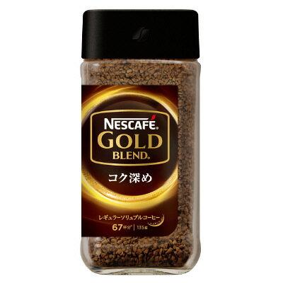 雀巢金牌咖啡-特濃 67杯份 (135g)