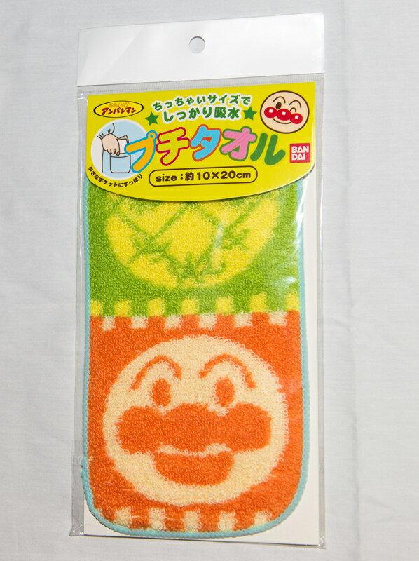 麵包超人 哈密瓜超人 小毛巾 小手帕 日本帶回 正版商品 100%綿