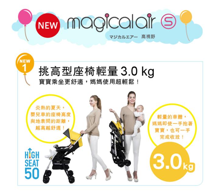 愛普力卡Aprica Magical air S 高視野0-3歲單向超輕量嬰幼兒手推車( 北極熊#92545)