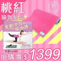 Fun Sport 桃紅瑜珈組合《愛動女孩瑜珈課》+淘氣小女王瑜珈鋪墊