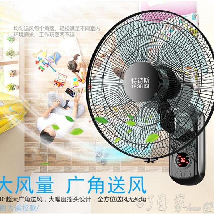 壁扇掛壁式電風扇家用靜音臺式牆壁工業搖頭大電扇遙控餐廳宿舍