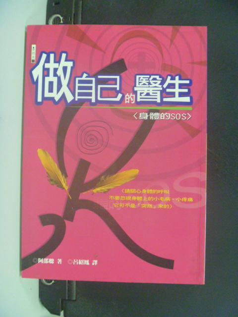 【書寶二手書T5/養生_HKU】做自己的醫生:身體的SOS_阿部聰著 , 呂紹鳳譯