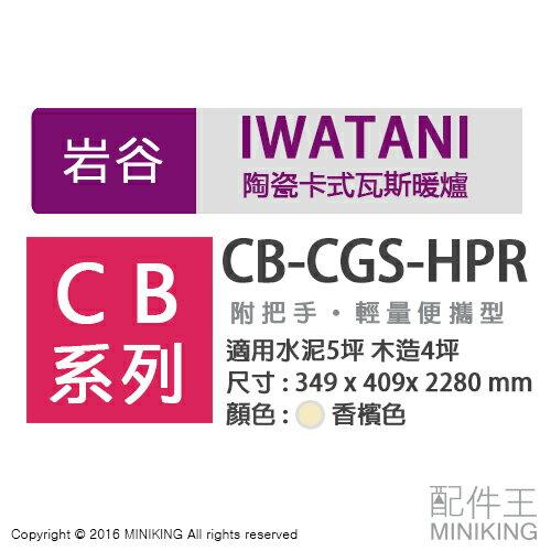 【配件王】日本代購 岩谷 Iwatani CB-CGS-HPR 卡式暖爐 露營 易攜帶 防災 勝 CB-STV-EX2