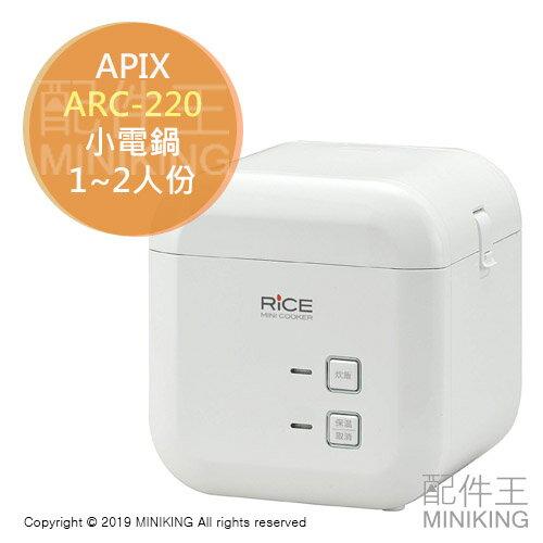 日本代購 APIX ARC-220-WH ARC-220 迷你 電鍋 小電鍋 飯鍋 1~2人份 保溫