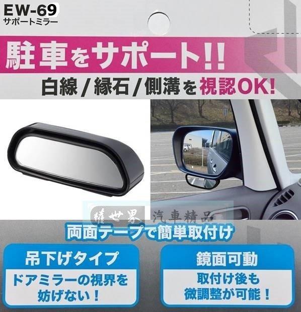 權世界@汽車用品 日本 SEIKO 車用後視鏡 黏貼式 鏡面可調角度 倒車停車後視廣角曲面輔助鏡 EW-69