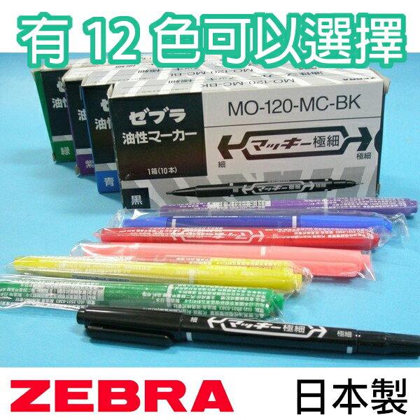 ZEBRA MO-120-MC 斑馬油性極細雙頭筆 日本製 /一支入{定40} 雙頭油性筆 油性極細雙頭筆