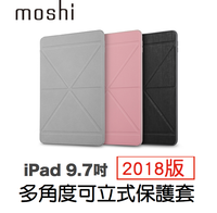 Apple 蘋果商品推薦Moshi VersaCover 新版 iPad 9.7吋 2018通用版 多角度 霧透後背殼 保護套