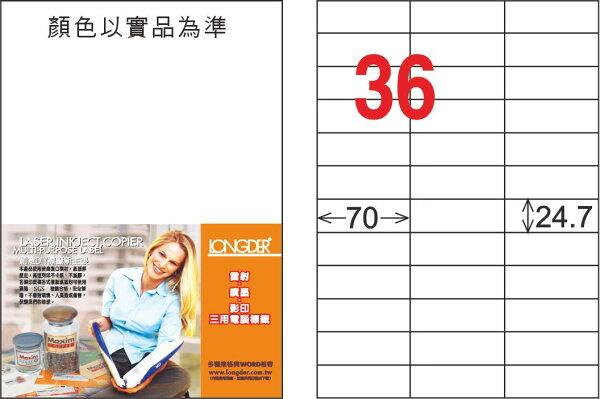 【龍德】LD-830-T-CA4透明護貝膜標籤(不可列印)24.7x70mm