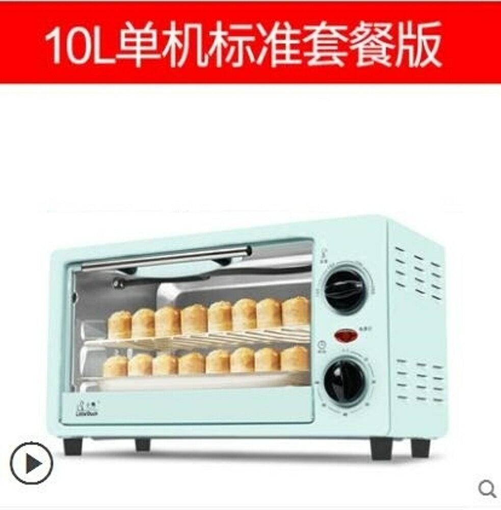 烤箱XY1001電烤箱迷妳烘焙多功能小型10L小烤箱家用 LX 220V 清涼一夏特價