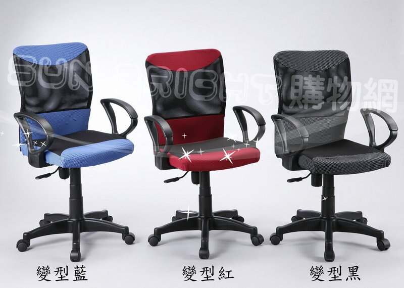 電腦桌椅/辦公桌椅/秘書椅/書桌椅/餐桌椅/茶几/立鏡/公文櫃《 佳家生活館 》優雅時尚 網布高背變型電腦椅CH-010$↘