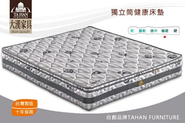【大漢家具】單人雙人雙人加大獨立筒健康床墊不含甲醛通過歐洲品質認證
