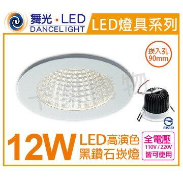 舞光LED12W3000K黃光30度全電壓高演色9cm黑鑽石崁燈_WF430705