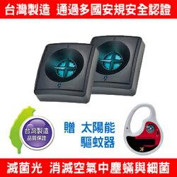 DigiMax UP-311 【台灣製原廠公司貨】『藍眼睛』滅菌除塵螨機 紫外線滅菌驅除塵蟎 2入 贈驅蚊器