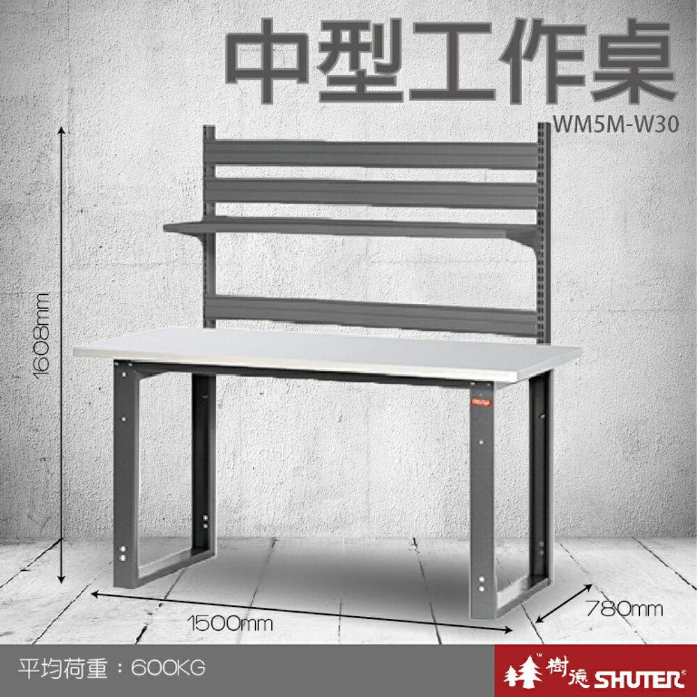 【量販2台】樹德 中型工作桌 WM5M+W30 (工具車/辦公桌/電腦桌/書桌/寫字桌/五金/零件/工具)