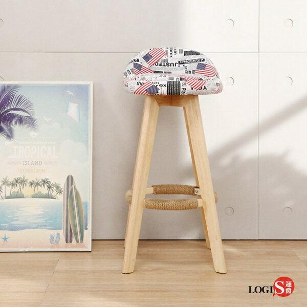 LOGIS-USA美國風生活美學旋轉實木高腳吧台椅吧檯椅高腳椅餐椅A529
