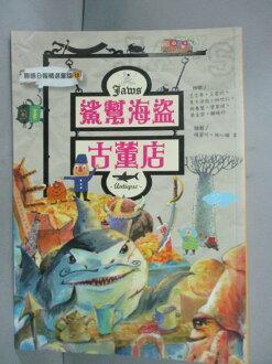 【書寶二手書T1/兒童文學_GPN】鯊幫海盜古董店_王文華、林世仁