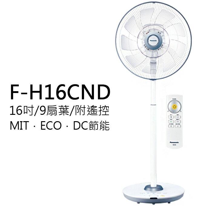 換季 ❤ 電風扇 ✦ Panasonic 國際牌 F~H16CND   貨利率
