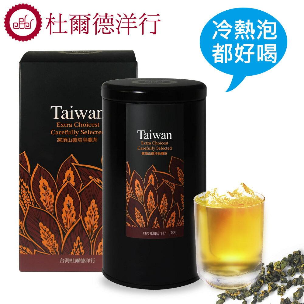 【杜爾德洋行 Dodd Tea】嚴選凍頂山碳培烏龍茶150g (TRO-E150)