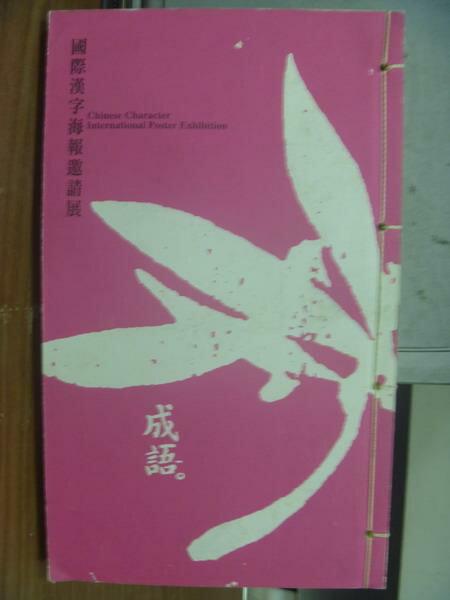 【書寶二手書T6/設計_PDP】成語_國際漢字海報邀請展_2005年_原價500_線裝書