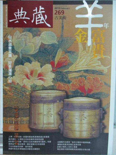 【書寶二手書T4/雜誌期刊_YET】典藏古美術_269期_羊年金富貴等