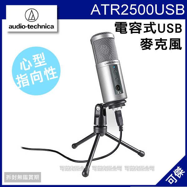Audio-Technica 鐵三角 ATR2500USB 心型指向性 電容式USB麥克風 適用錄音室 直播錄音 公司貨