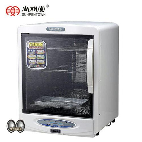 尚朋堂 三層紫外線抑菌烘碗機 SD-3588