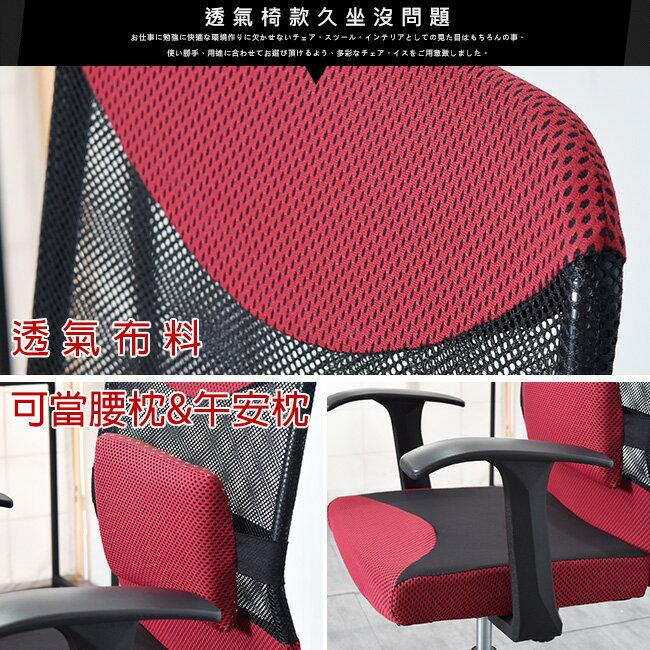 電腦椅 / 椅子 / 辦公椅  透氣高靠背厚腰墊電腦椅 凱堡家居【A10124】 4