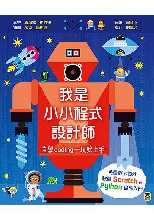 我是小小程式設計師----自學Coding一玩就上手(免費程式設計軟體Scratch、Python自學入門)