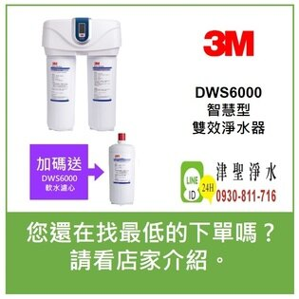 【拜託!懇請給小弟我一個服務的機會】DWS6000智慧型雙效淨水器【賴ID:0930-811-716】
