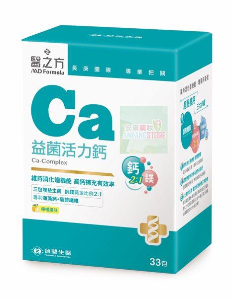 醫之方 Ca益菌活力鈣 33包/盒