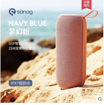 音箱 英國sanag藍芽音箱戶外無線小型音響防水抗摔雙喇叭大音量超重低音炮 七色堇 交換禮物 送禮