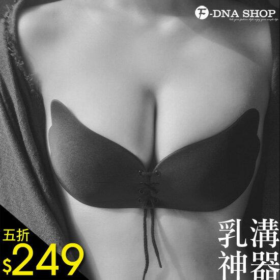F-DNA★推推乳溝神器綁帶式NUBRA內衣(2色-3碼)【ESK1553】 0